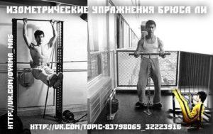 Изометрические упражнения Брюса Ли