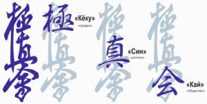 Название стиля карате - Кёкусинкай - переводится как союз высшей истины