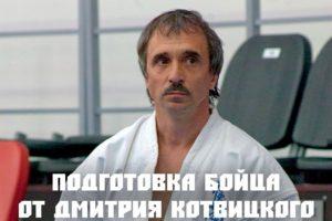 Подготовка бойца от Дмитрия Котвицкого