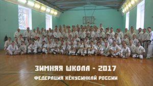 Зимняя школа ФКР 2017