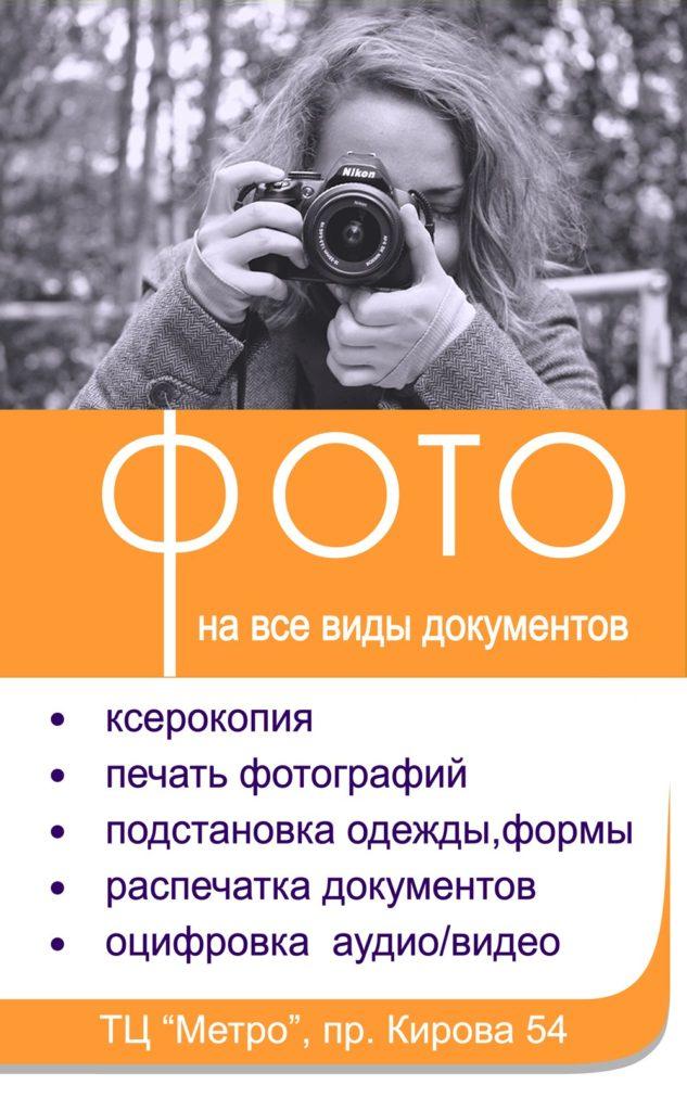 """Фотосалон """"Три на Четыре"""". Мурманск"""
