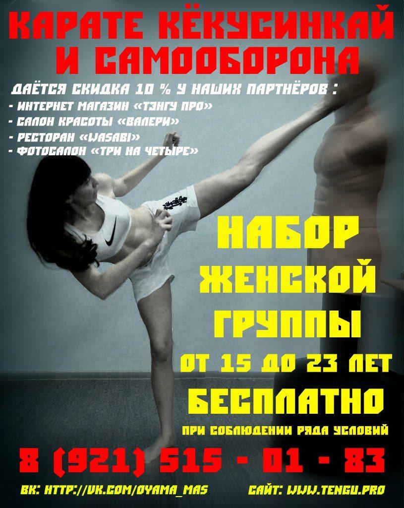 Мурманск. Набор женской группы