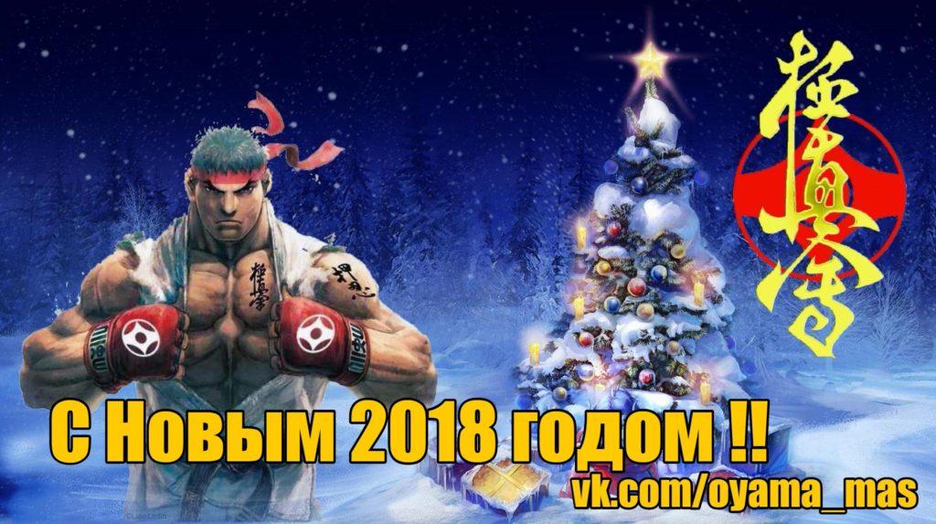 С Новым 2018 годом бойцы !!
