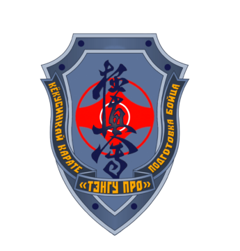 Герб (Шеврон, Символ) Клуба «Тэнгу Про» Подготовка бойца, Кёкусинкай карате в Мурманске