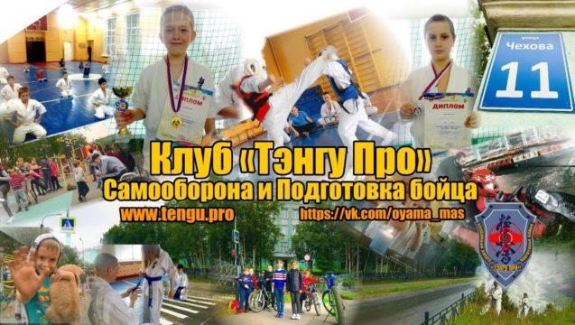 Расписание тренировок Клуба «Тэнгу Про» Самооборона и Подготовка бойца в Мурманске