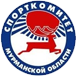 Спорткомитет Мурманской области