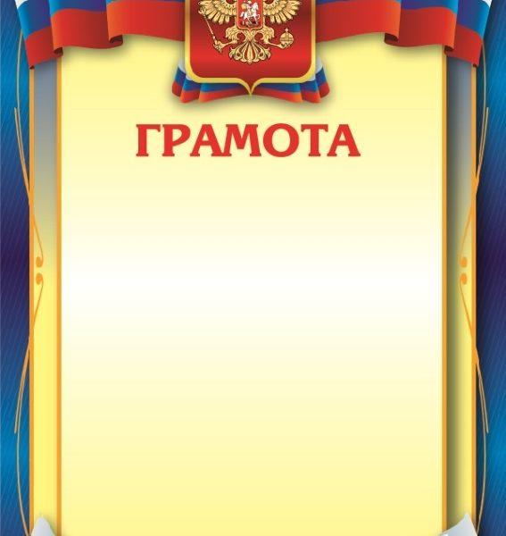 Грамота с Российской символикой, Купить грамоты в Мурманске, Наградная атрибутика в Мурманске, Дипломы, призы, кубки в Мурманске