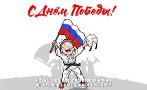 Клуб «Тэнгу Про» - Самооборона и Подготовка бойца поздравляет всех с Днём Победы!!