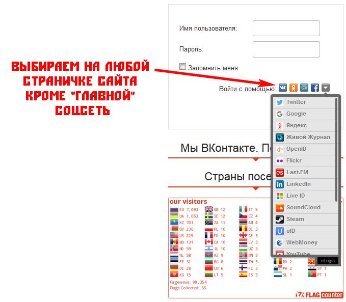 """Выбираем на любой страничке сайта кроме """"Главной"""" соцсеть"""